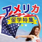 アメリカ留学特集