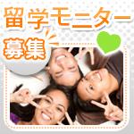 gogaku_monitor_banner