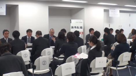海外就職イベント