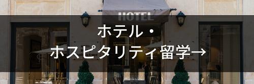 ホテル・ホスピタリティ留学