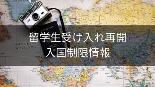 コロナ防止の入国制限・留学生受け入れ再開