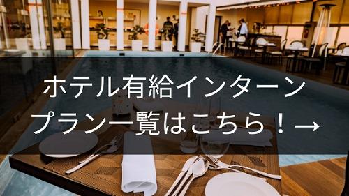 海外ホテル有給インターン ホテル留学