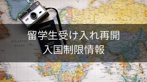 【コロナ関連ニュース】留学可能な国&入国制限